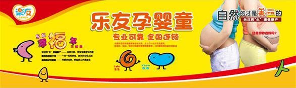 孕婴店会员招募海报