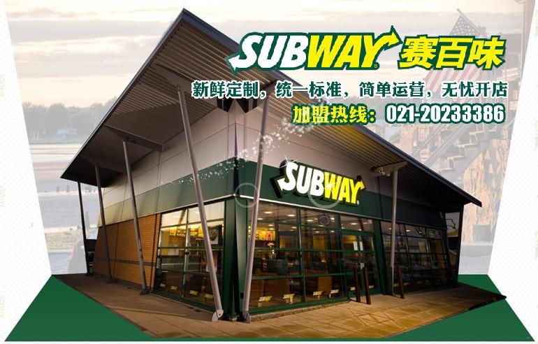 subway加盟_> 赛百味快餐加盟     布莱恩就是著名的 subway赛百味首位加盟商,他