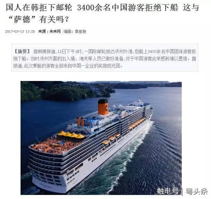 3400名中国游客在韩国济州岛拒绝下