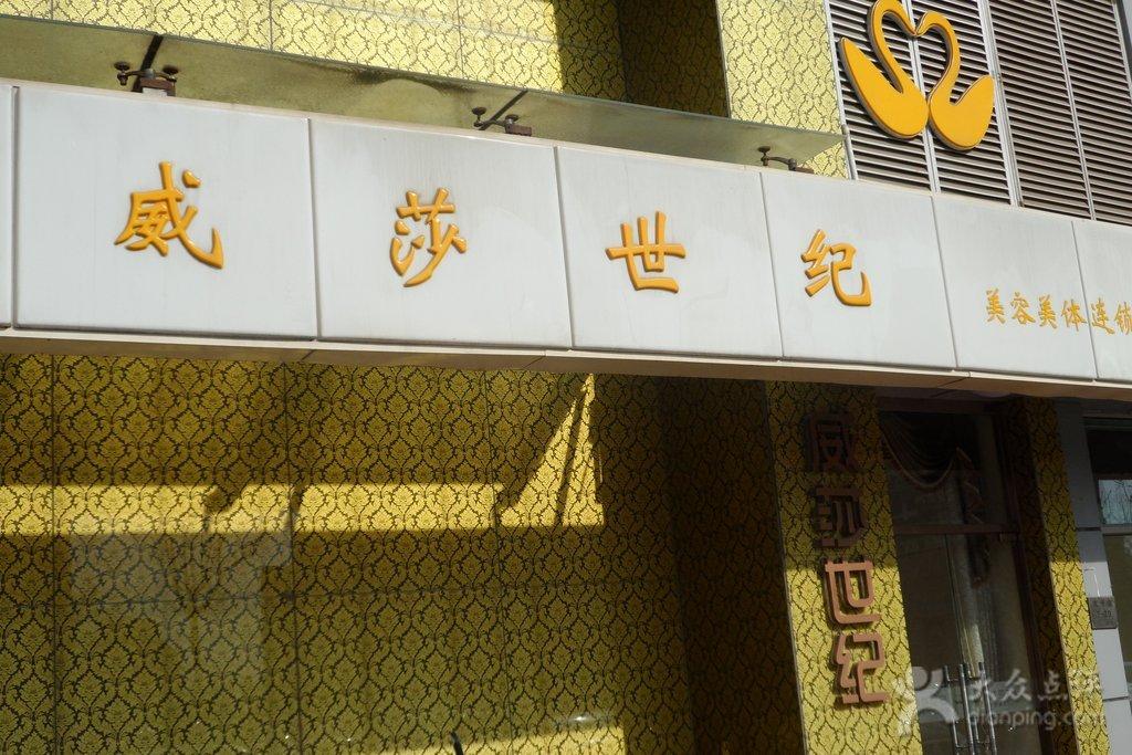 """威莎世纪美容集团始创于2002年,是天津美容行业的知名品牌,企业拥有38家直营会所、2家医学美容整形医院及集团总部、职业培训学校、国际贸易有限公司。以""""构建中国科技领先的幸福型企业""""为愿景。      天津威莎世纪美容连锁机构史创于1992年,近20年经验及管理模式使我们企业从几个美容师,一间几十平米的美容院,经过全体员工常年不懈的努力,已发展成拥有近万平米,近300多名员工的专业队伍。      天津威莎企业管理咨询有限公司系香港爱蔓莎国际集团旗下的管理机构。机构下设威莎世纪美容美体连锁机构、威莎世纪职业培训学校、威莎世纪医学美容门诊、威莎世纪化妆品公司等企业。      天津南开威莎世纪医学美容整形医院是由国家卫生部门正式批准的高端医疗美容机构,占地面积1000平方米,地处天津市繁华街区,交通非常便利、环境优雅。开设美容咨询设计室、美容外科、美容牙科、美容皮肤科、中医美容科、美容治疗室、麻醉科、美容美体中心、塑身美体中心、生活美容中心等,全方位为女性朋友提供私密个性化的美丽服务,建立专属私人顾问全程服务体系,通过全新的服务管理模式和全球优质技术资源,对女性朋友的更高美化内涵进行规划,打造高端医疗美容航母。      威莎世纪美容整形医院通过""""整体美管理系统"""",实现从身、心、灵等多层面的全面美丽提升。将传统的整形外科、医学美容,中医美容与激光美肤、医学SPA、生活美容等有机地组构到全面个性化的美化管理、形体雕塑管理、面部雕塑管理、抗衰老管理、皮肤管理、时尚个性定制理等全新服务平台上,形成""""安全、独特、精致、品味、可续""""的服务模式。      威莎世纪美容整形医院建立美容专用层流净化手术室,为求美者的健康安全全面负责。引进了处于国际先进水平的医疗设备,美国科医人真空脱毛、王者风范彩光嫩肤,新一代酷热除皱仪,蔡少芬纤体(VALA SMOOTH)全方位瘦身系统,配以专家的高超技艺,全心全意为美丽负责."""