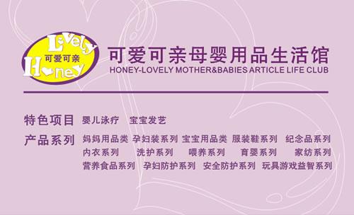 广州乐欣可爱可亲母婴加盟精彩亮相上海婴童展