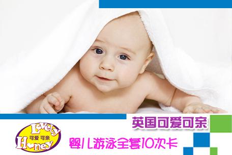 专业婴儿用品品牌可爱可亲更受消费者的追捧与喜爱
