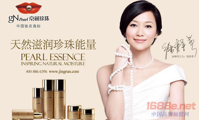 京润珍珠护肤品加盟