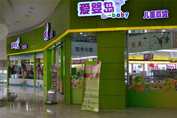 爱婴岛母婴店加盟条件介绍.jpg